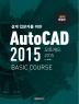 AutoCAD(����ij��)(2015 �ѱ���)(���� �Թ��ڸ� ����)