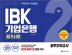 IBK기업은행 필기시험 봉투모의고사(2회분)(2018)