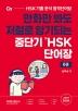 중단기 신HSK 단어장 6급(만화와 암기팁을 저절로 암기되는)