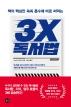 3X 독서법(책의 핵심만 쏙쏙 흡수해 바로 써먹는)