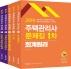 주택관리사 1차, 2차 문제집 세트(2019)(전5권)
