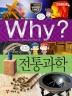 Why? 전통과학(초등과학학습만화 48)(양장본 HardCover)