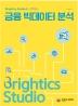 금융 빅데이터 분석(Brightics Studio로 시작하는)