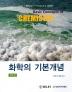 화학의 기본개념(9판)