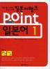 POINT 일본어. 1(펜맨십포함)(일본어뱅크)(CD1장포함)