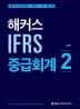 해커스 IFRS 중급회계. 2(2021)