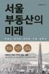 서울 부동산의 미래