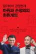 알리바바 경영천재 마윈과 손정의의 윈윈게임