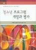 청소년 프로그램 개발과 평가(비판청소년학 총서 4)(양장본 HardCover)