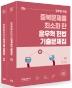 윤우혁 헌법 기출문제집 세트(2021)(중복문제를 최소화 한)(전2권)