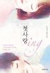 첫사랑 ing(특서 청소년문학 8)