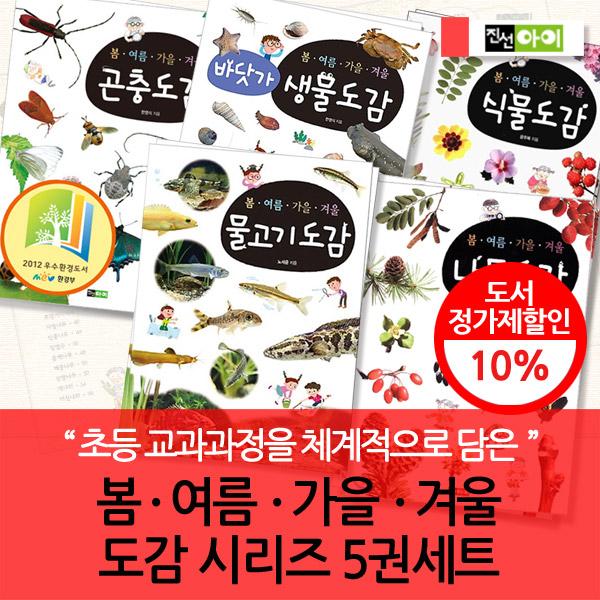 봄여름가을겨울 도감 시리즈 5권세트 (식물,곤충.생물)