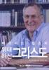 위대하신 그리스도(데이비드 웰스의)(데이비드 웰스의 4부작 시리즈 4)