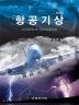 항공기상(3판)
