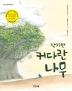 작지만 커다란 나무(상상 그림책 학교 18)(양장본 HardCover)
