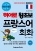 히어로 왕초보 프랑스어 회화(내 손안에 쏙!)(포켓북 시리즈 2)