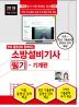 소방설비기사 필기(기계편)(2018)(무료 동영상과 함께하는)(개정판 10판)