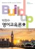 박현수 영어교육론. 4(Build up)
