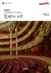 오페라의 유령(청소년 모던 클래식 4)