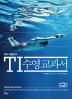 TI 수영 교과서(테리 래플린의)(지적 생활자를 위한 교과서 시리즈)