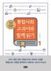 통합사회 교과서와 함께 읽기. 1(인문학적 사고력과 문제해결력을 높여주는)(해냄 통합교과 시리즈)