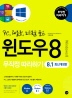 윈도우8 무작정따라하기(8.1)(PC, 태블릿, 노트북을 품은)