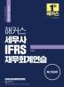 세무사 IFRS 재무회계연습(2021)(해커스)