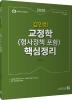 김인회 교정학(형사정책포함) 핵심정리(2020)