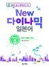 New 다이나믹 일본어 Step. 5(개정판)(CD2장포함)
