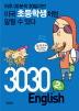 3030 ENGLISH 2탄