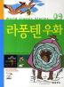 라퐁텐우화(저학년 어린이를 위한)(어린이 세계 명작 World Classic Stories 9)