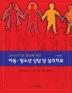 아동 청소년 상담 및 심리치료(DSM-IV-TR 진단에 따른)(2판)