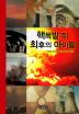 핵폭발 뒤 최후의 아이들(청소년문학 보물창고 2)(양장본 HardCover)