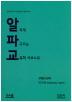 알차게 파고드는 교육학 서브노트(2017)(개정판)