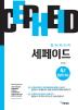 세페이드 4F 화학(하)(창의력과학)