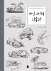 매일 스케치 자동차(Daily Sketch Series 9)