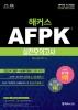 해커스 AFPK 실전모의고사(2019)