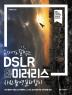 ȥ�ڼ��� ����� DSLR & �̷����� �����Կ� �������