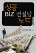 성공 BIZ 컨설팅 노트(두 번째 실전편)