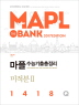고등 미적분2 수능기출총정리(1418Q)(2017)(마플)(Mapl the Bank)