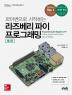 라즈베리 파이 프로그래밍(파이썬으로 시작하는)(2판)(제이펍의 로봇 시리즈 7)