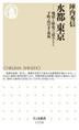 [보유]水都東京 地形と歷史で讀みとく下町.山の手.郊外