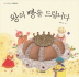 왕의 빵을 드립니다(초등 저학년을 위한 그림동화 10)(양장본 HardCover)