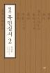 역주 목민심서. 2(양장본 HardCover)