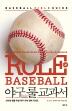야구 룰 교과서(지적 생활자를 위한 교과서 시리즈)