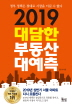 2019 대담한 부동산 대예측