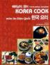 베트남 영어 한국요리(Paperback)