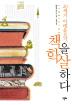 책을 학살하다(2판)