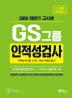 GS그룹 인적성검사 직무능력시험/GSC Way 부합도 검사(2018)(고시넷)