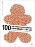 모든 기획자와 디자이너가 알아야 할 사람에 대한 또 다른 100가지 사실(위키북스 UX 시리즈 16)